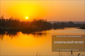 Фотопрогулки.   Ноябрьский вечер в Молочанске