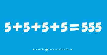 Сможете ли вы превратить это неравенство в верное, добавив всего одну линию?
