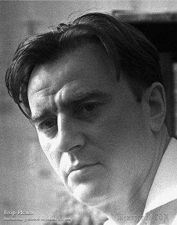 2 мая 2021 года — 95 лет со дня рождения Егора Александровича Исаева (2 мая 1926 — 8 июля 2013)