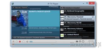 Настройка и возможности IP-TV Player
