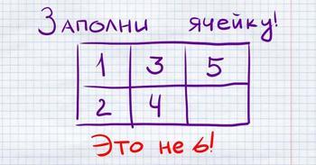 Попробуйте решить эту простую задачку на логику. Учтите: математика здесь бессильна!
