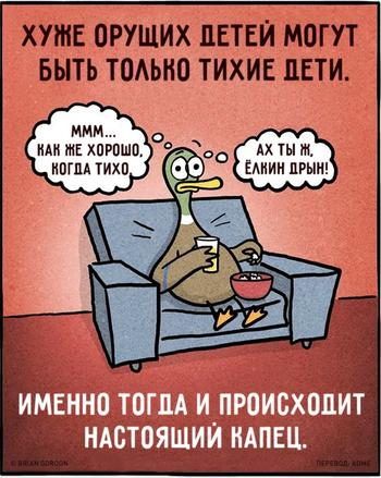16 комиксов о том, как трудно быть родителями