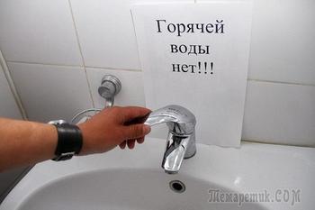 11 советов для тех, кому часто отключают горячую воду