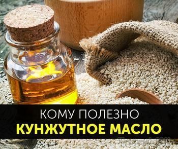 Кому полезно кунжутное масло?