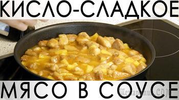 Простейший рецепт вкуснейшего мяса в шикарном кисло-сладком соусе