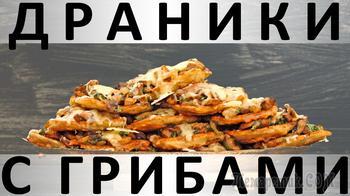 Драники с грибами и сыром в духовке