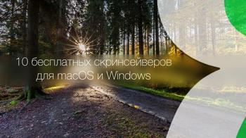 10 стильных бесплатных заставок для компьютера Mac и Windows