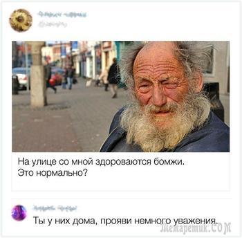 15 комментариев к постам в соцсетях, которые тянут на премию «Сарказм года»