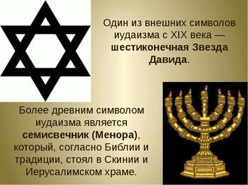 Сакральная шестиконечная звезда: значение символа и его история