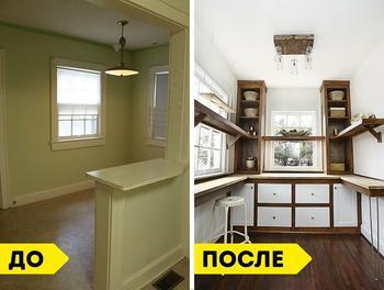 18 фото «до и после», которые точно понравятся вашему дому