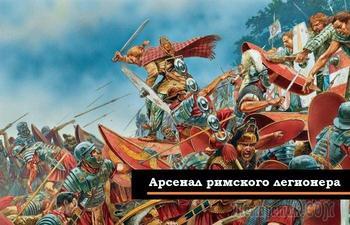 Как и чем сражались римские легионеры, и о каком оружии всегда забывают упомянуть