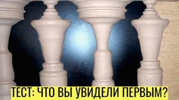 Тест-иллюзия раскроет вашу истинную личность