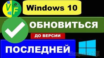 Как обновить Windows 10 до последней версии