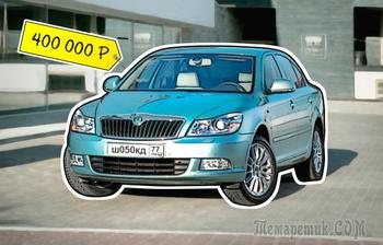 Без ДТП, такси и ржавчины: покупаем Skoda Octavia A5 за 400 тысяч