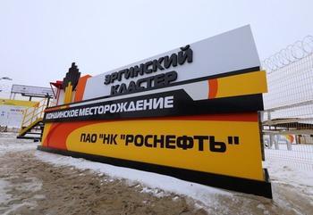Введён в эксплуатацию пусковой комплекс Эргинского кластера нефтяных месторождений Западной Сибири