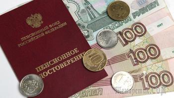 В Госдуме предсказали увеличение пенсионного возраста до 80 лет