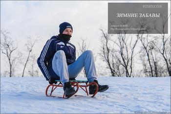 Фотопрогулки. Зимние забавы