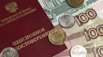 Минимальная пенсия в Москве с 1 января 2020 года