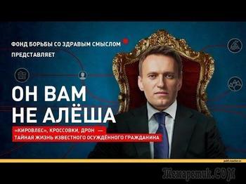 «Хитрый план» Навального провалился