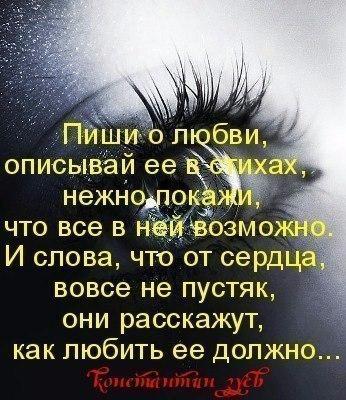 В ВЕЧНОСТЬ ЗА ЛЮБОВЬЮ...