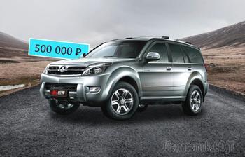 Вместо Патриота: стоит ли покупать Great Wall Hover за 500 тысяч рублей