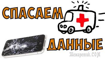 Как достать контакты с поврежденного телефона