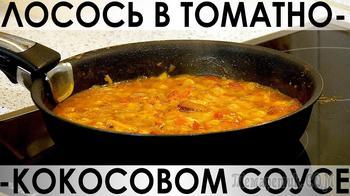 Лосось с овощами в томатно-кокосовом соусе