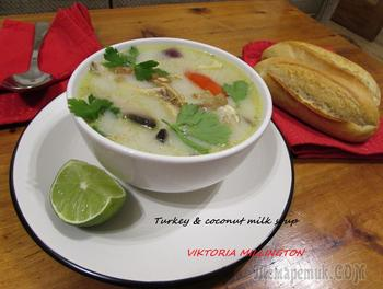 Суп из индейки с кокосовым молоком и грибами
