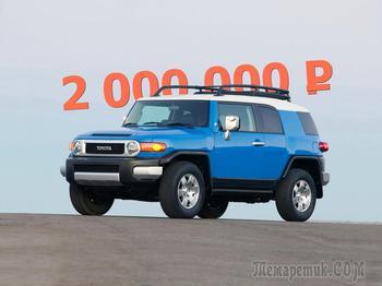 Очень странно и немного дорого: стоит ли покупать Toyota FJ Cruiser за два миллиона рублей