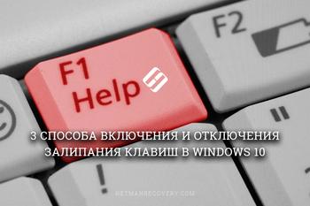 Как отключить или включить залипание клавиш в Windows 10