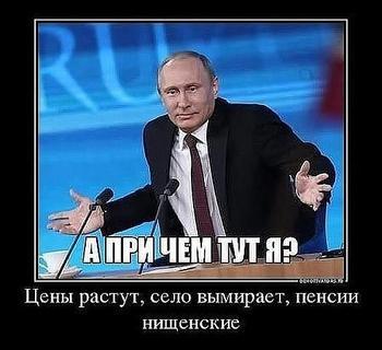 Открытое письмо Путину от русского человека
