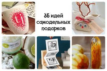 Самодельные подарки. 35 вариантов