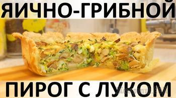 Яично-грибной пирог с луком: тончайшее тесто и очень много начинки!