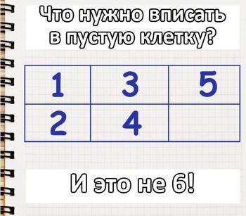 Поиграем?! Попробуйте разгадать эту головоломку