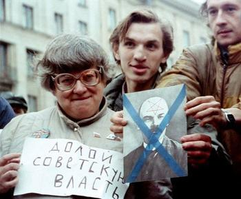 Сентябрь 1990-го - Либеральный шабаш с сожжением Советской конституции и флага СССР.