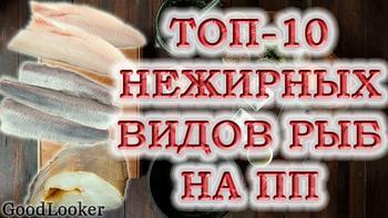 Топ-10 лучших видов нежирной и недорогой рыбы для похудения