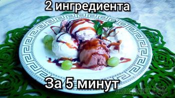 Мороженое за 5 минут из 2 ингредиентов