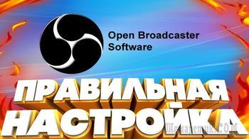 Как настроить программу OBS для записи видео с рабочего стола, веб-камеры и из игр