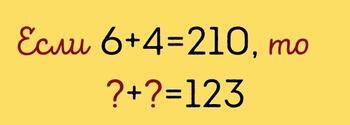 Разгадайте загадку