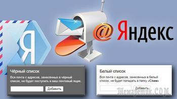 Как настроить «черный» и «белый» списки в почте на Яндекс!