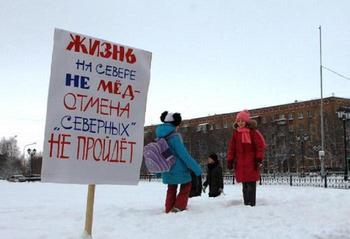 Законопроект об отмене северных надбавок