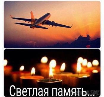 Памяти погибших в авиакатастрофе 11 февраля 2018 г