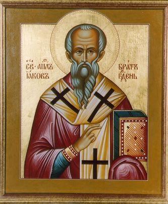 Святой апостол Иаков, брат Господень по плоти