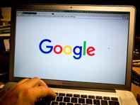 Google назвала Россию лидером по числу запросов на удаление информации