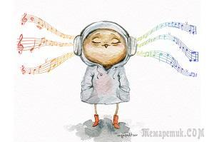 Впускаю музыку (Стих)