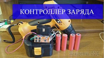 Как заряжать и обслуживать литий ионный аккумулятор: 6 простых правил