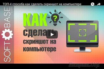 4 самых простых способов сделать скриншот экрана компьютера