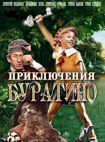 5 любимых фильмов детства из 1970-х с музыкой Алексея Рыбникова
