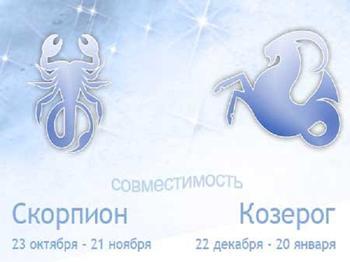 Скорпион и Козерог: совместимость в любовных отношениях. Любовь, которая победит все