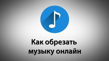 Как обрезать музыку онлайн: сервисы и сайты — подробные инструкции